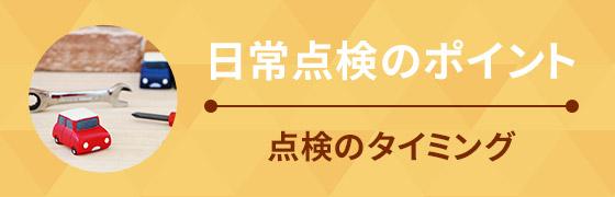 日常点検のポイント JMF長崎・車検センター