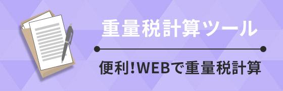 重量税計算 JMF長崎・車検センター