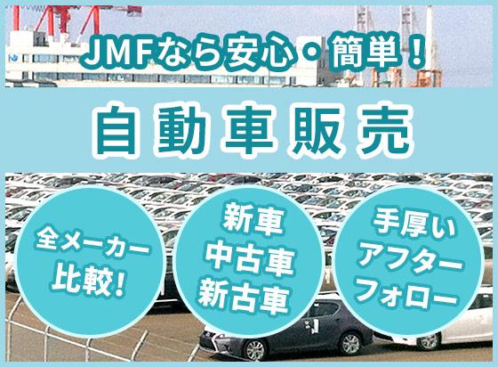 自動車販売 JMF長崎・車検センター