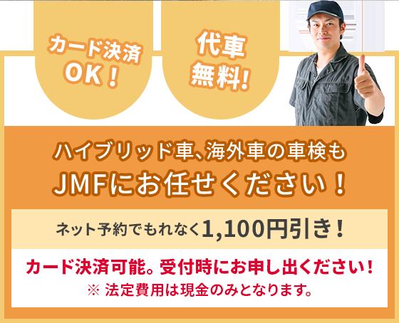 車検 JMF長崎・車検センター