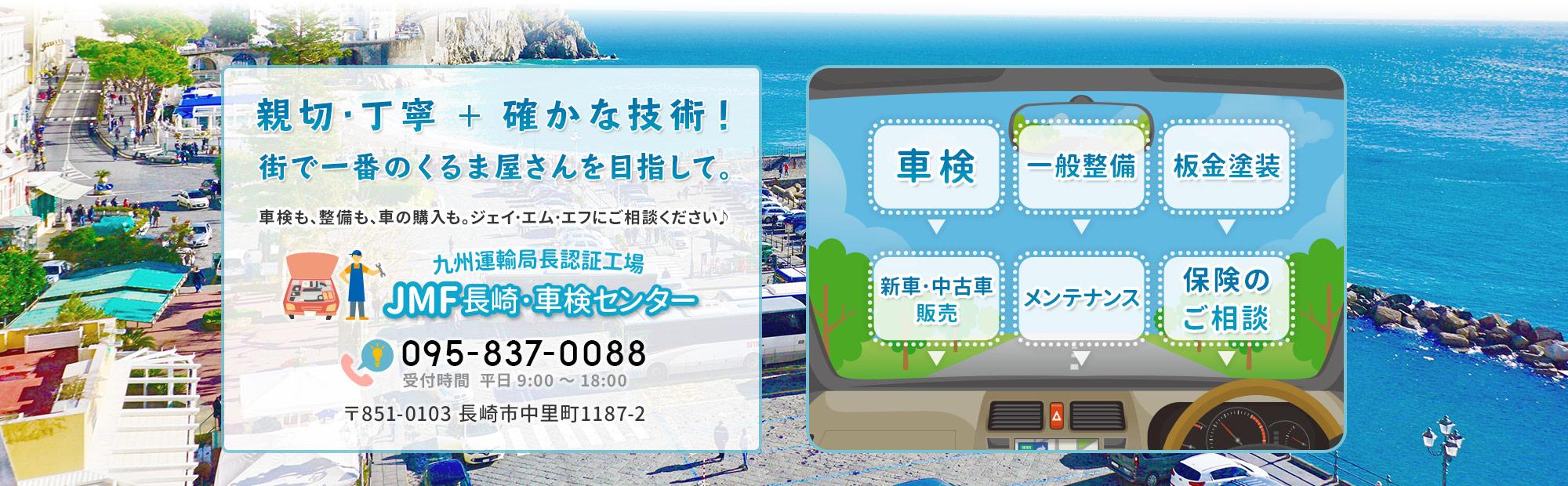 JMF長崎・車検センターの車検