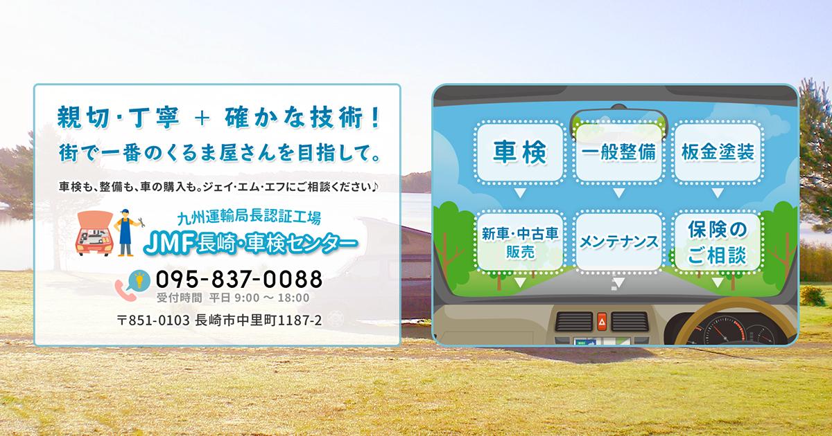 JMF長崎・車検センター